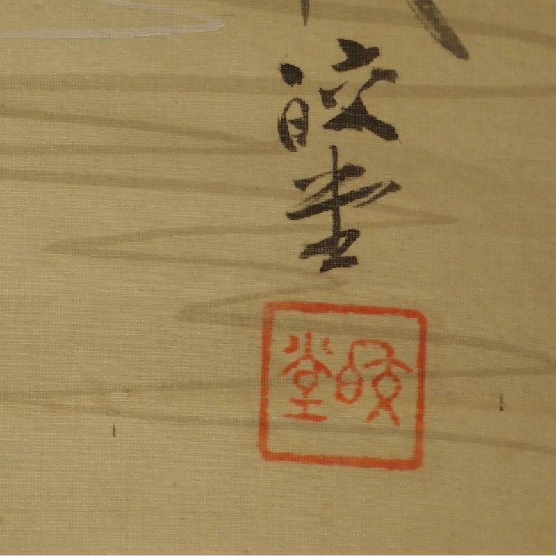 Rotolo antico giapponese paesaggio acquista online